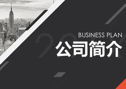 廣東華高建材科技有限公司公司簡介